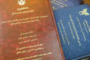 چاپ کاغذی پایاننامهها ممنوع شد