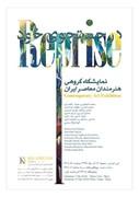 رونمایی از آثار ١٣ هنرمند معاصر ایران