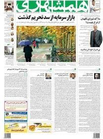 صفحه اول روزنامه همشهری یکشنبه ۱۱ آذر