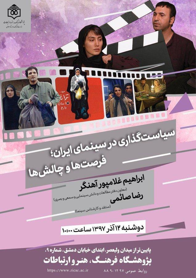 سياست گذاري در سينماي ايران
