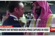 روایت سی ان ان از اعتراض درگوشی مکرون به بن سلمان