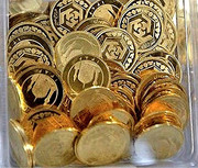 چهارشنبه ۳ بهمن  | نرخ طلا، سکه و ارز؛ قیمت سکه طرح جدید ۴ میلیون و ۱۱۵ هزار تومان