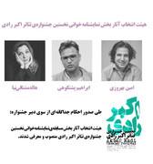 معرفی هیات انتخاب بخش نمایشنامهخوانی جشنواره تئاتر اکبر رادی