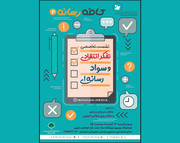 اصفهان | نشست تفکر انتقادی و سواد رسانهای درفرهنگسرای رسانه اصفهان