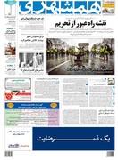 صفحه اول روزنامه همشهری سه شنبه ۱۳ آذر