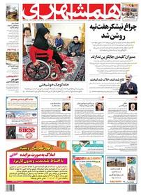 صفحه اول روزنامه همشهری دوشنبه ۱۲ آذر
