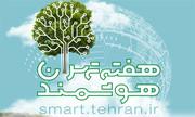 جدول و جزئیات برنامههای هفته تهران هوشمند اعلام شد