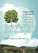 دومین همایش و نمایشگاه تهران هوشمند آغاز شد