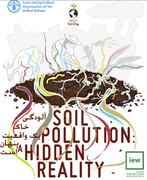 ۱۴ آذر روز جهانی خاک