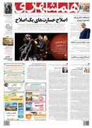 صفحه اول روزنامه همشهری چهارشنبه ۱۴ آذر