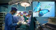 اهدای اعضای بدن یک بیمار مرگ مغزی به ۴ نفر