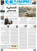 صفحه اول روزنامه همشهری پنج شنبه  ۱۵ آذر