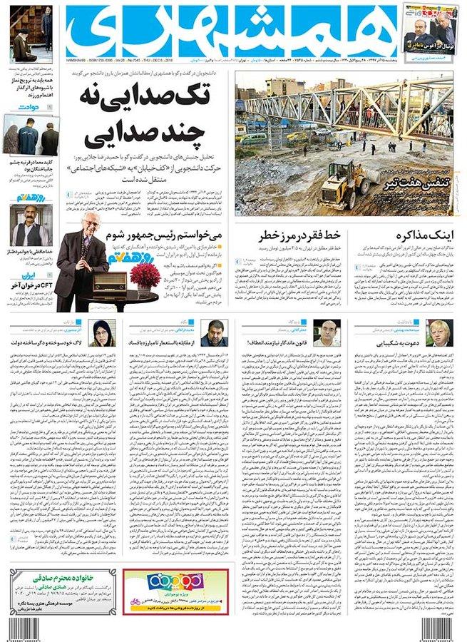 روزنامه 15 آذر