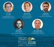 مدیران حوزه شهر هوشمند از روسیه، سوییس، اسپانیا و هلند به تهران میآیند