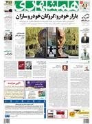 صفحه اول روزنامه همشهری  یکشنبه ۱۸ آذر