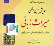 انتشار کتاب مجموعه مقالات همایش بینالمللی میراث زبان