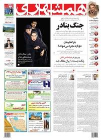 صفحه اول روزنامه همشهری شنبه ۱۷ آذر