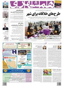 صفحه اول روزنامه همشهری دوشنبه ۱۹ آذر