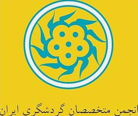 آشنایی با انجمن متخصصان گردشگری ایران