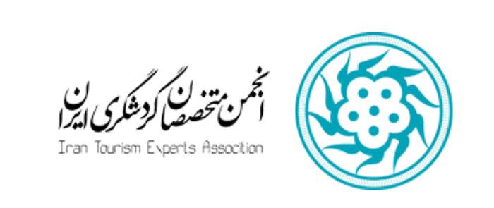 انجمن متخصصان گردشگری ایران