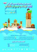 جشن کتاب کودک در کاشان