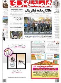 صفحه اول روزنامه همشهری چهارشنبه ۲۱ آذر