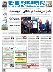 صفحه اول روزنامه همشهری سه شنبه ۲۰آذر