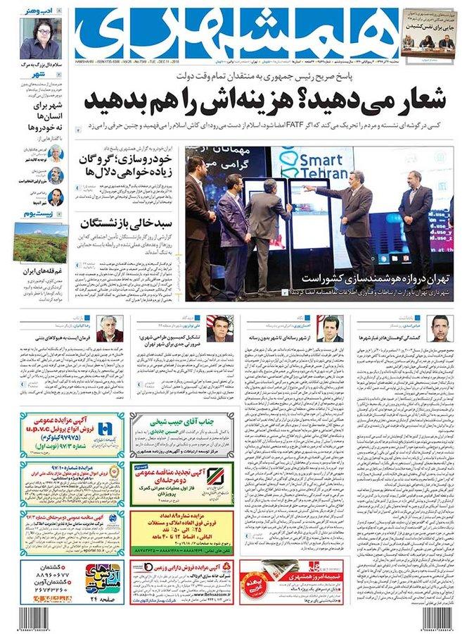 روزنامه 20 آذر