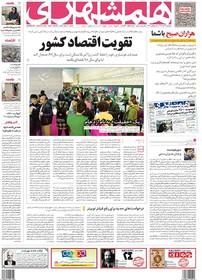 صفحه اول روزنامه همشهری پنج شنبه ۲۲ آذر