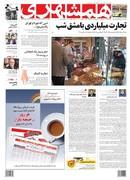 صفحه اول روزنامه همشهری یکشنبه ۲۵ آذر