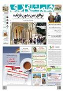 صفحه اول روزنامه همشهری شنبه ۲۴ آذر
