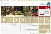 امکان دسترسی پژوهشگران به اطلاعات مرکز اسناد و کتابخانه پژوهشگاه