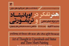 سومین نشست هنر و آموزههای شرقی برگزار میشود
