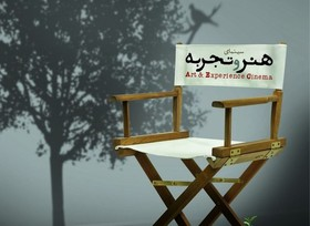 سینما حقیقت   اعلام نامزدهای هنر و تجربه