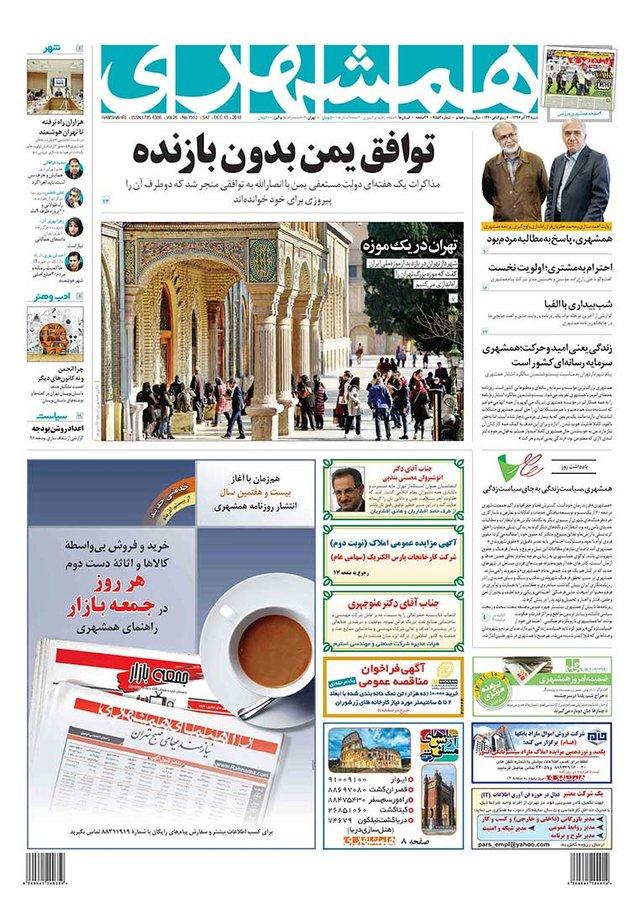 روزنامه شنبه 24 آذر