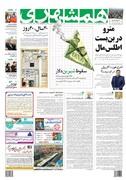 صفحه اول روزنامه همشهری دوشنبه ۲۶ آذر