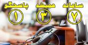 اینفوگرافی| کدهای دستوری سرویسهای شهروندی شهرداری تهران