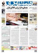 صفحه اول روزنامه همشهری سه شنبه ۲۷ آذر