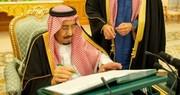 ملک سلمان بالاترین بودجه تاریخ عربستان را تصویب کرد