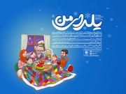 شب یلدای تهرانیها در مراکز فرهنگی هنری به صبح میرسد