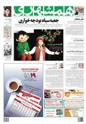 صفحه اول روزنامه همشهری چهارشنبه ۲۸ آذر ۱۳۹۷