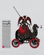 نمایشگاه تصویرسازی و حکایتی که از شب یلدا آغاز میشود