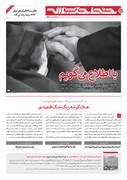 خط حزبالله ۱۶۴ منتشر شد