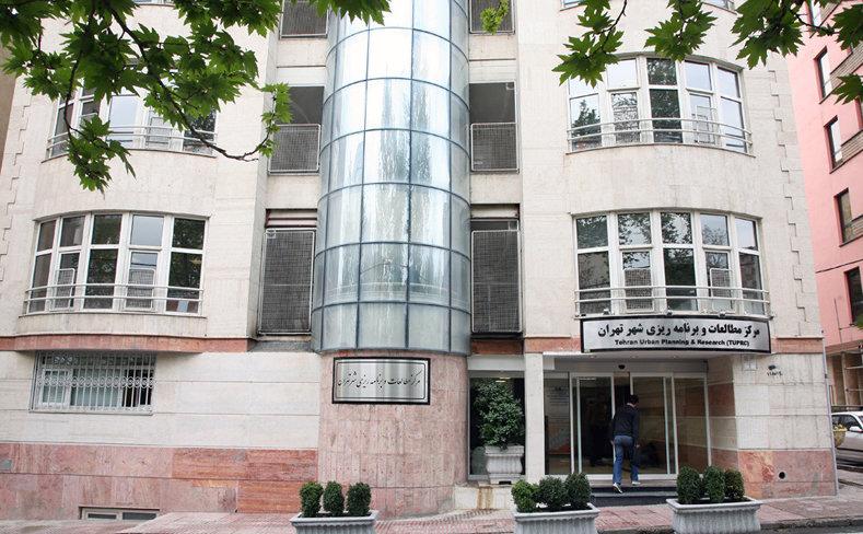 مرکز مطالعات و برنامهریزی شهر تهران