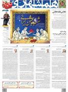 صفحه اول روزنامه همشهری پنج شنبه ۲۹ آذر