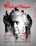 شماره جدید مجله سینما و ادبیات منتشر شد