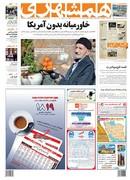 صفحه اول روزنامه همشهری شنبه ۱ دی
