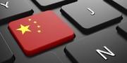 چین به سوی ابرقدرت پیشرو در اینترنت