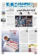صفحه اول روزنامه همشهری یکشنبه ۲ دی ۱۳۹۷