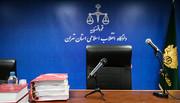 محاکمه یک مدیر بانکی در پرونده فساد اقتصادی